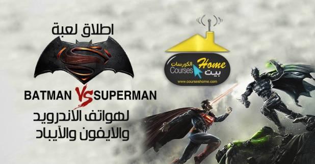 لعبة Batman v Superman للاندرويد والآيفون والآيباد