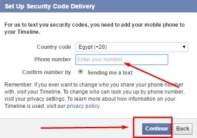 حماية حسابك علي الفيسبوك 6