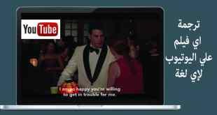 إضافة Subtitles For YouTube