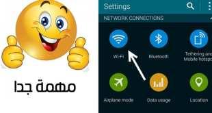 خمسة إستخدامات لم تكن تعرفها من قبل عن ال Wifi غير الإتصال بالانترنت