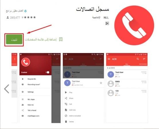 تطبيقات تسجيل المكالمات او مسجل اتصالات
