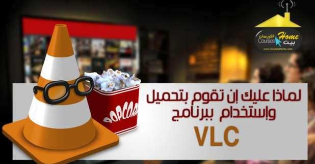 تحميل مشغل فيديو VLC 2017