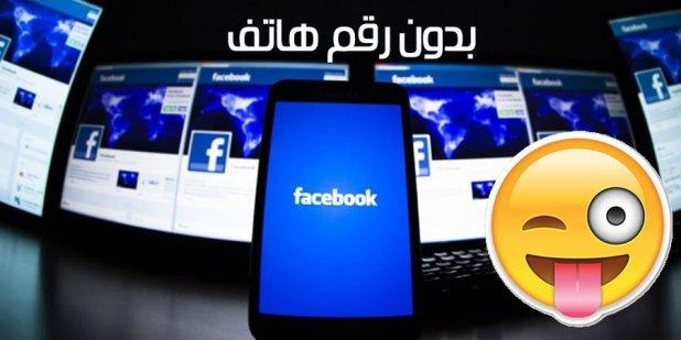 كيفية إنشاء الحساب الوهمي على موقع فيس بوك