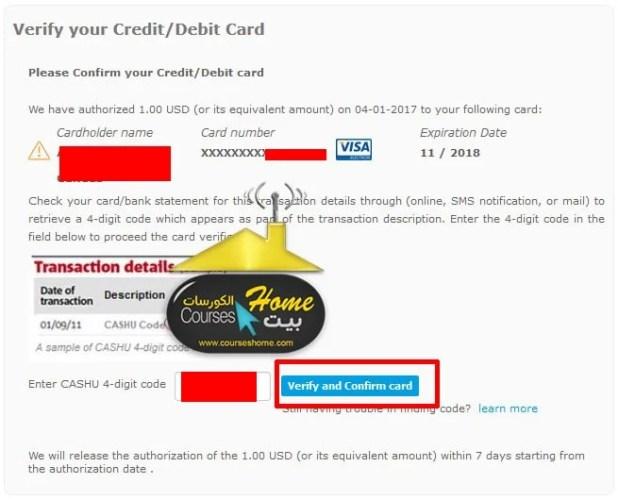 تاكيد وارسال البطاقة في CashU