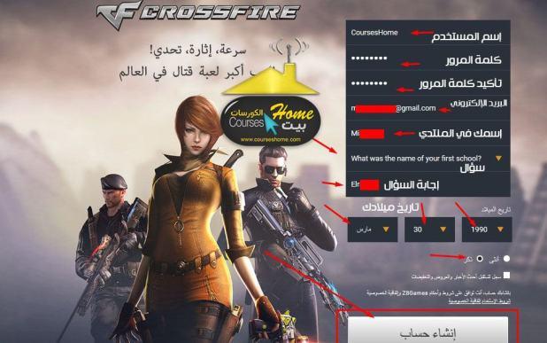 شرح طريقة تحميل لعبة CrossFire
