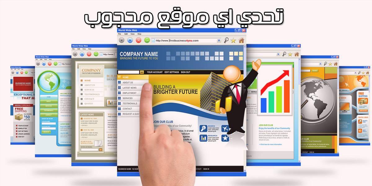 فتح المواقع المحجوبة 2019 مجانا علي متصفح جوجل كروم و