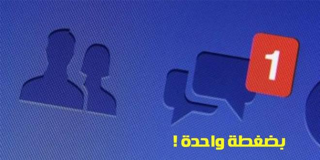 تعرف كيف تقوم بحذف جميع رسائل فيس بوك دفعة واحدة وبضغطة واحدة مع F_B Message Cleaner