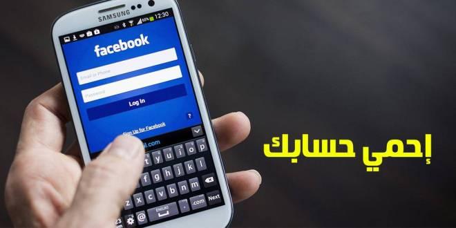 تعرف علي شريط إعدادات الأمان الجديد من فيس بوك لحماية حسابك من السرقة والأختراق