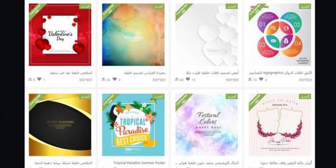 أحصل علي الأف الصور والتصميمات المجانية من خلال هذا الموقع الرائع (يدعم اللغة العربية)