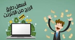 الربح من الإنترنت من خلال كتابة المقالات