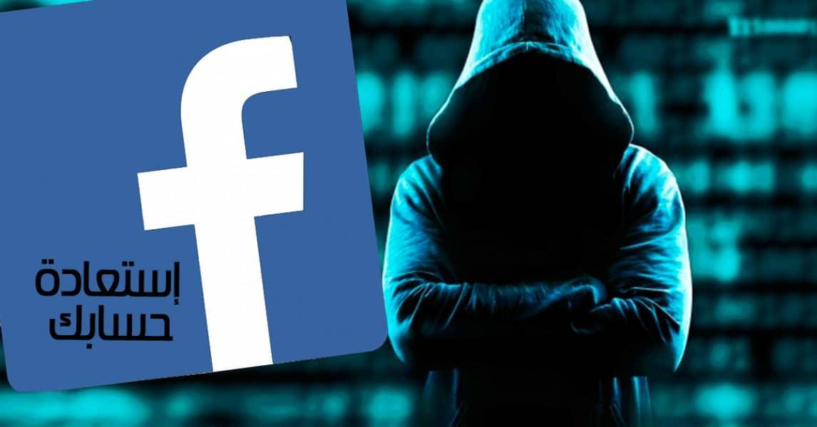 استرجاع حساب الفيس بوك