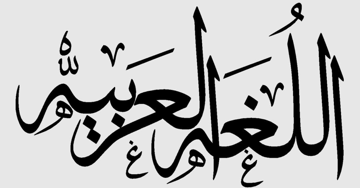 تشكيل الحروف العربية والكلمات اون لاين مجانا من خلال هذا