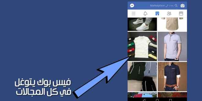 تعرف علي الفائدة الهامة لك من إضافة Facebook Marketplace داخل فيس بوك وعلي كيفية استخدامه