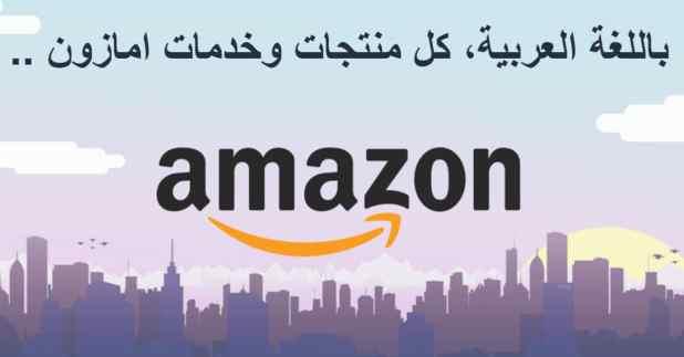 امازون عربي : واجهة غير رسمية لموقع امازون ولكن باللغة العربية