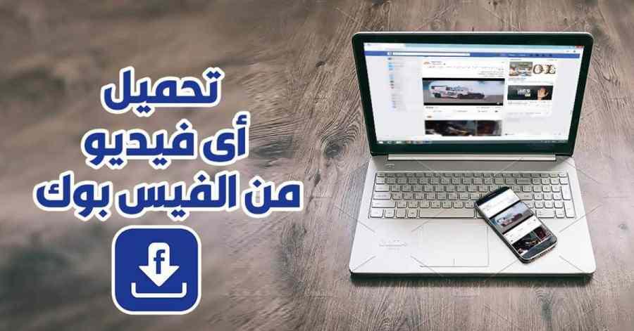 تحميل فيديو من الفيس بوك للكمبيوتر والهاتف اون لاين وبدون