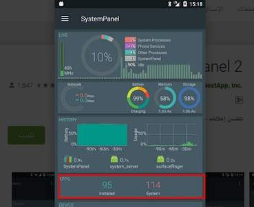 شرح تطبيق SystemPanel 2