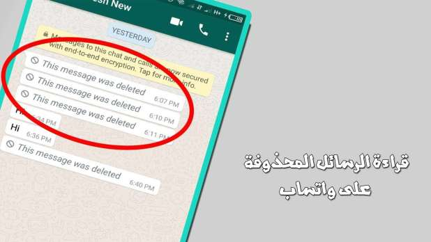 قراءة الرسائل المحذوفة على واتساب التي تم حذفها قبل أن تقوم بقراءتها