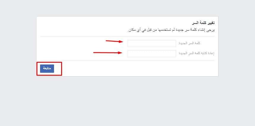 تغيير باسورد فيس بوك بدون معرفة الباسورد القديم بطريقة مؤكدة