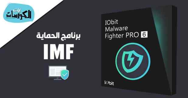 Imf برنامج الحماية