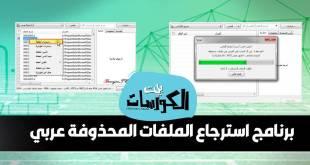 برنامج استرجاع الملفات المحذوفة عربي