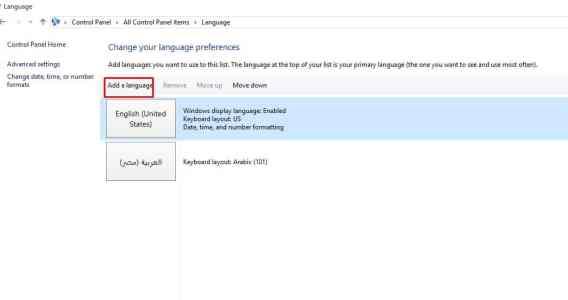 تحويل ويندوز 10 للغة العربية