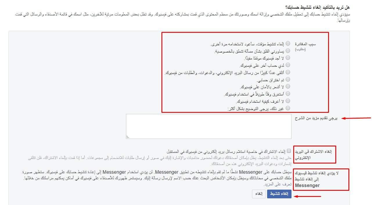 طريقة تعطيل حساب فيسبوك مؤقتا إيقاف حساب فيسبوك بدون حذفه