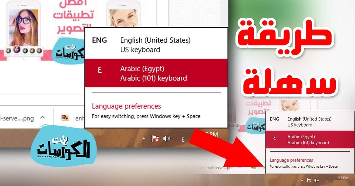 طريقة حل مشكلة عدم ظهور شريط اللغة في ويندوز 10 بالشرح والصور