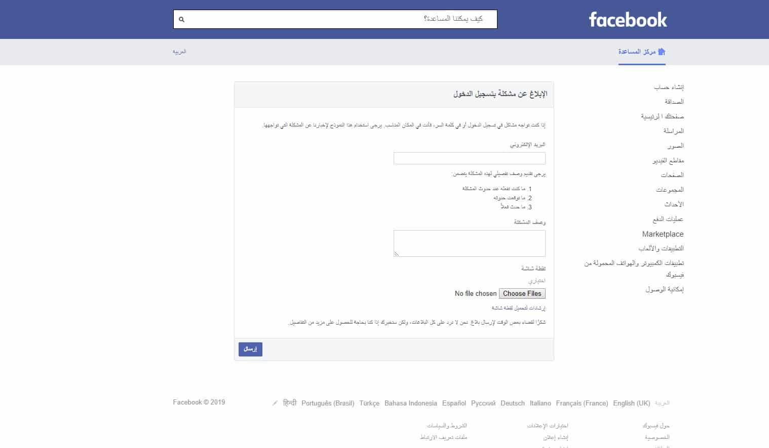 شرح كيفية استرجاع حساب فيس بوك معطل 2019 في 3 خطوات فقط