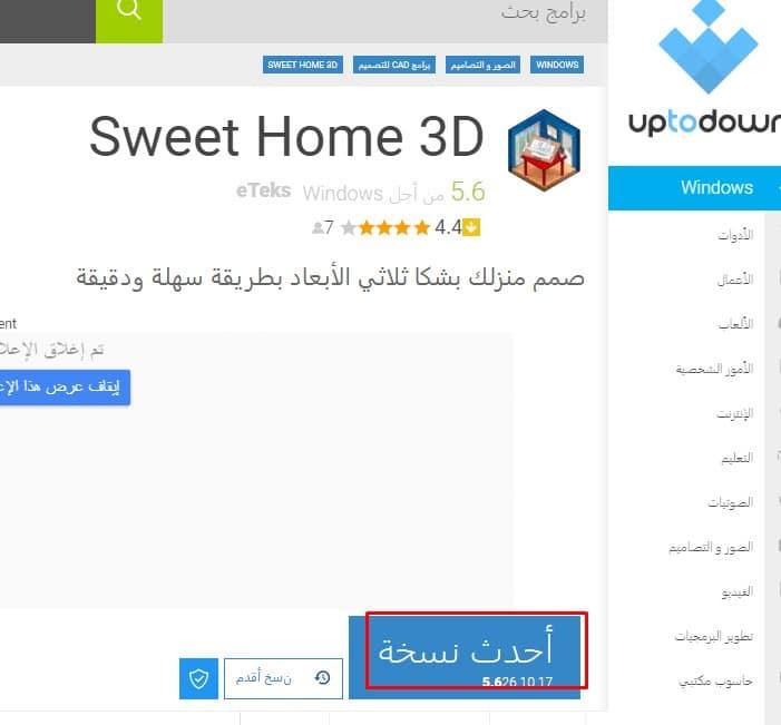 شرح وتحميل افضل برنامج تصميم منازل Sweet Home 3d لتصميم منزلك