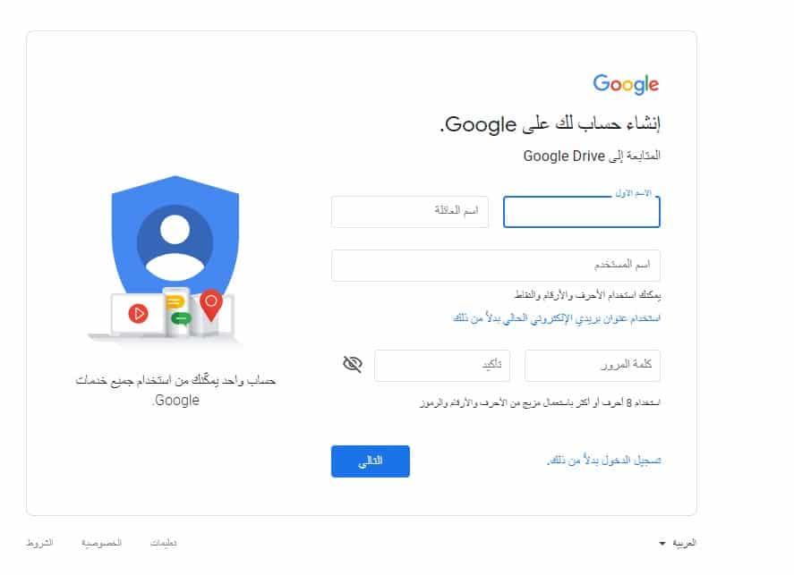 بالصور شرح جوجل درايف وطريقة إنشاء حساب جديد وكيفية استخدامه