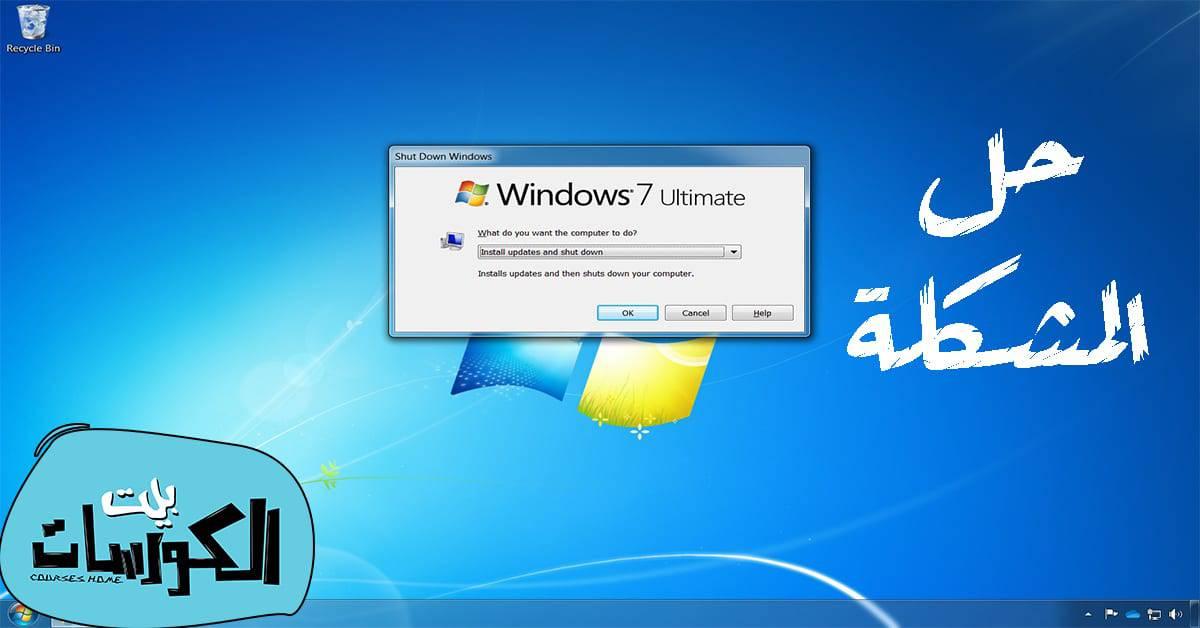شرح كيفية حل مشكلة إيقاف تشغيل الكمبيوتر على ويندوز 7 بسهولة
