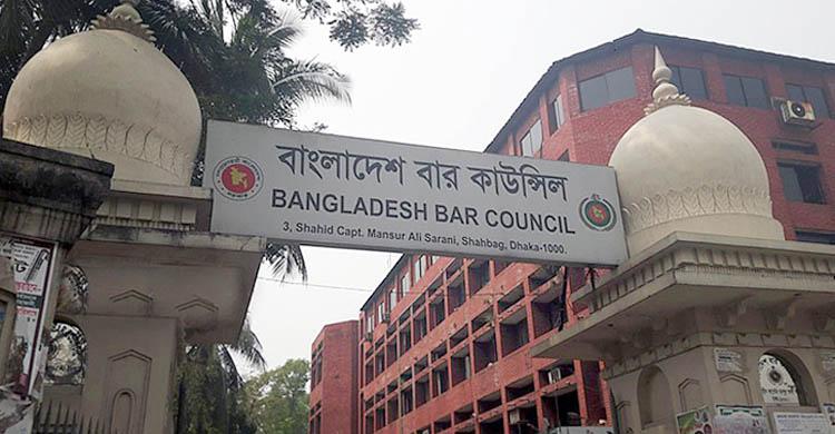 Bangladesh-Bar-Council.jpg