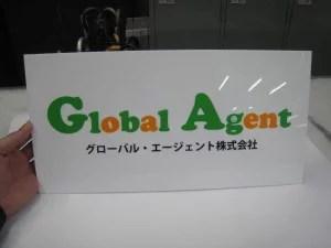 グローバル・エージェント 社名サイン2