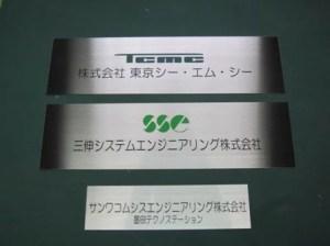 東京CMC ステンレス社名サイン
