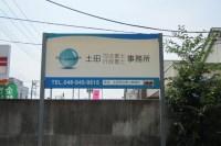 士業 土田司法書士・行政書士事務所