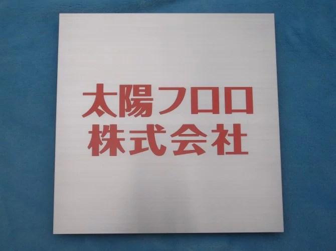 太陽フロロ ステンレスエッチングサイン