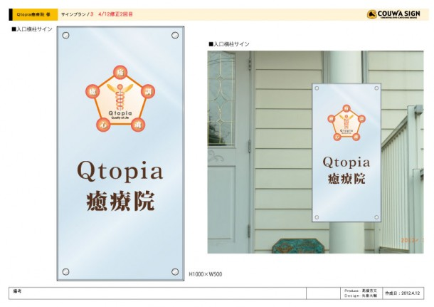 Qtopia癒療院