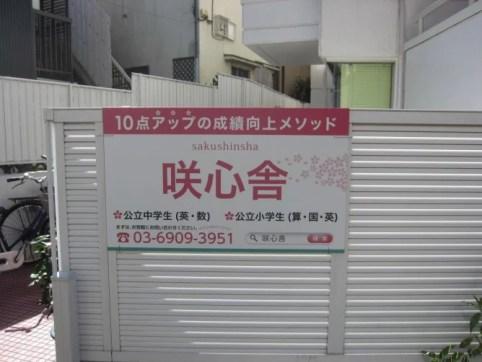 咲心舎フェンスサイン