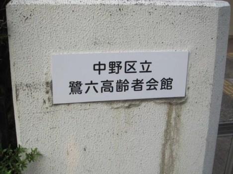 会館名プレートサイン