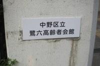 行政・公共団体 鷺六高齢者会館 様