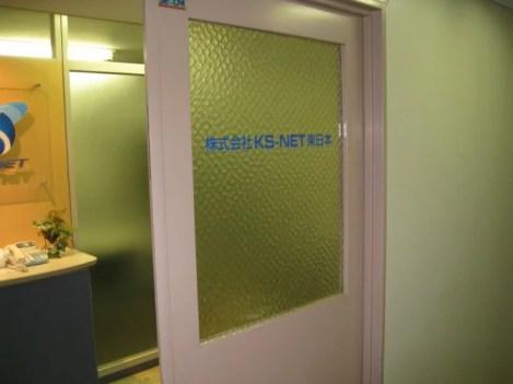 入口ガラスサイン