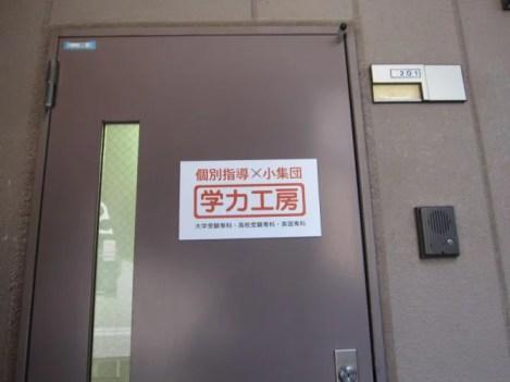 入口扉サイン