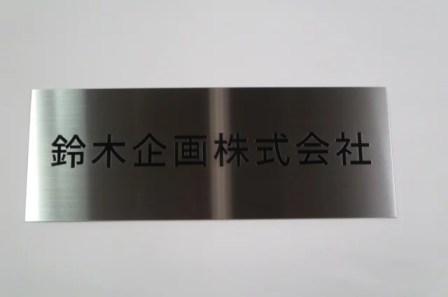鈴木企画 ステンレスヘアラインサイン