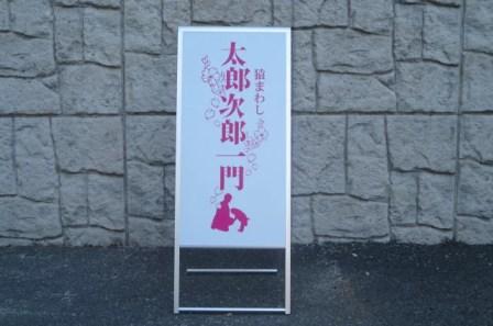 A型スタンドサイン