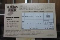 行政・公共団体 神津島村教育委員会 様