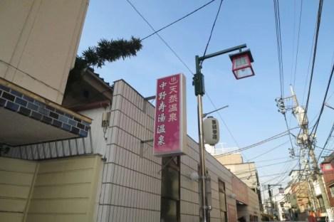 中野寿湯温泉 袖看板