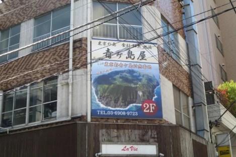 青ヶ島屋 壁面サイン2