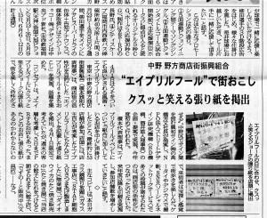 野方総合報道 記事