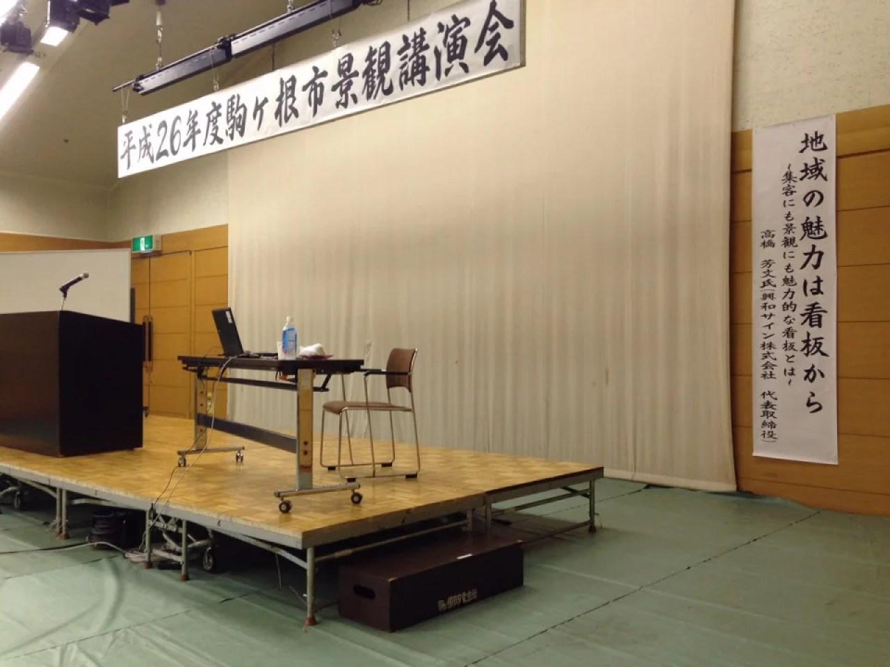 景観講演会