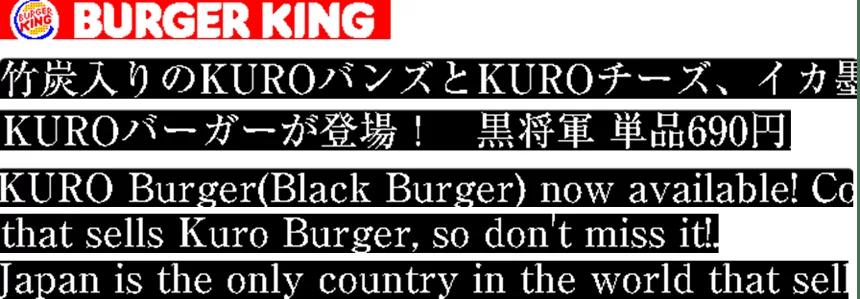 バーガーキング(ハンバーガーチェーン店)